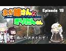 あか姉さんときりたんさん EP19 「雨のちおおさわぎ!」【VOICEROID車載】