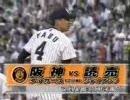 【ニコニコ動画】阪神タイガース2003シーズンハイライトを解析してみた