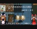 ゆっくりたちの永住RimWorld実況part6-42
