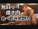 【のみログ】無料で焼き肉、食べ飲み放題!!