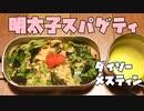 ダイソーメスティンで明太子スパゲティ 自炊料理