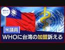 米議員:台湾がWHOに加盟するまで、資金援助を停止する法案を提出【希望の声ニュース】