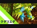 """【折り紙】「クダリエダ」 20枚【棒】/【origami】""""Kudarieda"""" 20 pieces【stick】"""