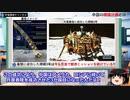【中国の驚異の月面探査】嫦娥5号による月サンプルリターン~前編~【宇宙ヤバイ】