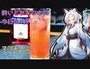 【カクテル】酔いどれキツネの今日の1杯 スプモーニ