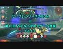 ゼノブレシリーズのBGM @ 第13回みんなで決めるゲーム音楽 Part.4