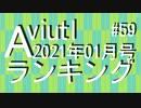 月刊AviUtlランキング 2021年01月号 #59