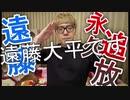 【替え歌MAD】大平×ココロオドル【歌詞付き】