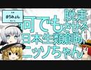 【コラボ企画】「何でも脱走させる日本生類創研 ネットで見つけた左上哀歌氏の動画にツッコミを入れつつ補足する動画」【日本生類創研】【SCP解説】