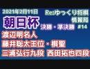 Re:ゆっくり将棋情報局#14