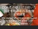 家族で時事放談w 166日目 CCPとの棚上げが招いた国土を略取される危機 尖閣諸島