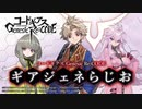 【ゲスト折笠富美子】コードギアス Genesic Re;CODE「ギアジェネらじお」 第5回 2021年2月11日
