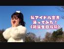 (地味マル子)私アイドル宣言踊ってみた〔誕生日投稿〕