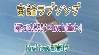 【初音ミク】「何やってんだろう?~Love is blind~」【作:hiro'】