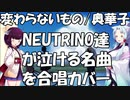 【変わらないもの/奥華子】泣ける名曲をNEUTRINO達が合唱風カバー
