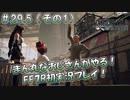 【FF7R】 初実況!緊張しながらのFF7R:最後のなんでも屋 ~ #29.5(その1)