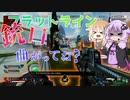 【Apex Legends#1】私のフラットライン銃口曲がってね!?【VOICEROID実況】【CeVIO実況】