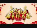 第四回中華クッキー☆旧正月合作