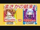【Reバース】D4DJ・Merm4id VS ホロライブぺこらビート【対戦動画】