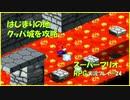 【寝る前に】スーパーマリオRPG実況 part24【ゲームしようよ】
