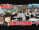 【まったり実況】ペルソナ5・ザ・ロイヤル #72【P5R】女実況者