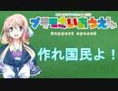 【ボイロプラモ祭】プラモ祭応援演説(ガルマ国葬パロ)【桜乃そら】