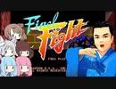 みんなで歌うゲーム音楽 Part 1【Final Fight】