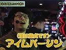 スロじぇくとC #115