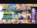 【栄冠ナイン】パワポケキャラで甲子園優勝を目指す【Voiceroid実況】 Part1
