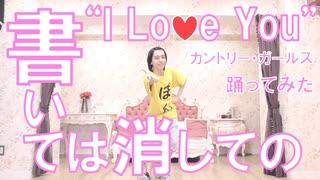 """【ぽんでゅ】書いては消しての """"I Love You""""/カントリー・ガールズ踊ってみた【バレンタイン】"""
