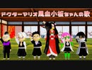 【鬼滅の刃MMD】Dr.血小板 - 鬼滅の刃ミニキャラ -【Platelet-chan - Demon Slayer- 】 #Shorts