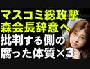 五輪組織委員・森喜朗会長の辞意表明について。批判追及するマスコミに問題アリ