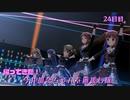 【デレステMV】帰ってきた!今井加奈ちゃんを応援し隊 24日目【ガールズ・イン・ザ・フロンティア】