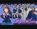 【ミリマス】SuperLover【アカペラcover(多重録音)】