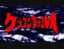 【MMD艦これ】ケッコンカッコレオ