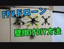 FPVドローンを壁掛けできるようにDIYしました!ドローン空撮!
