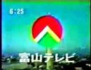 T34時代の富山テレビオープニング&クロージング