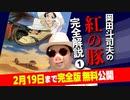 森山周一郎さん追悼〜2/19まで全編無料で公開します!【UG#255】『紅の豚』完全解説 その1 2018/11/4