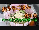 【おうちごはん】外出自粛中の為、家で男の料理 ベーコンアスパラチーズに挑戦!