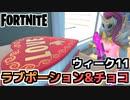 """【牛さん】ウィーク11""""チョコレートとラブポーション""""【Fortnite】【フォートナイト】"""