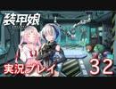 装甲娘を実況プレイ【32】