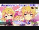 【ニコカラ】chocolate box【on vocal】