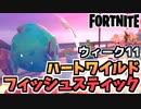 """【牛さんGAMES】ウィーク11""""フィッシュスティックのハートワイルド""""【Fortnite】【フォートナイト】"""