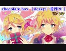 【ニコカラ】chocolate box【off vocal】