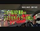 コロナ脳消防署員vsマスクを外そうカー