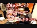 【ドラム生放送】シャルル 夜咄ディセイブ daze エアーマンが倒せない【叩いてみた】