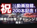 【モンスターハンターワールド:アイスボーン後半】ニコニコさんで200本行ったからレッツ神時チャレンジ!