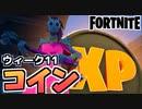 【牛さんGAMES】ウィーク11全XPコインマップ付き【Fortnite】【フォートナイト】