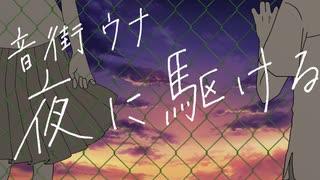 【音街ウナ】夜に駆ける【カバー】