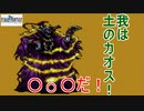 【実況プレイ】ファイナルファンタジー パート5前編 アースの洞窟最深部!!